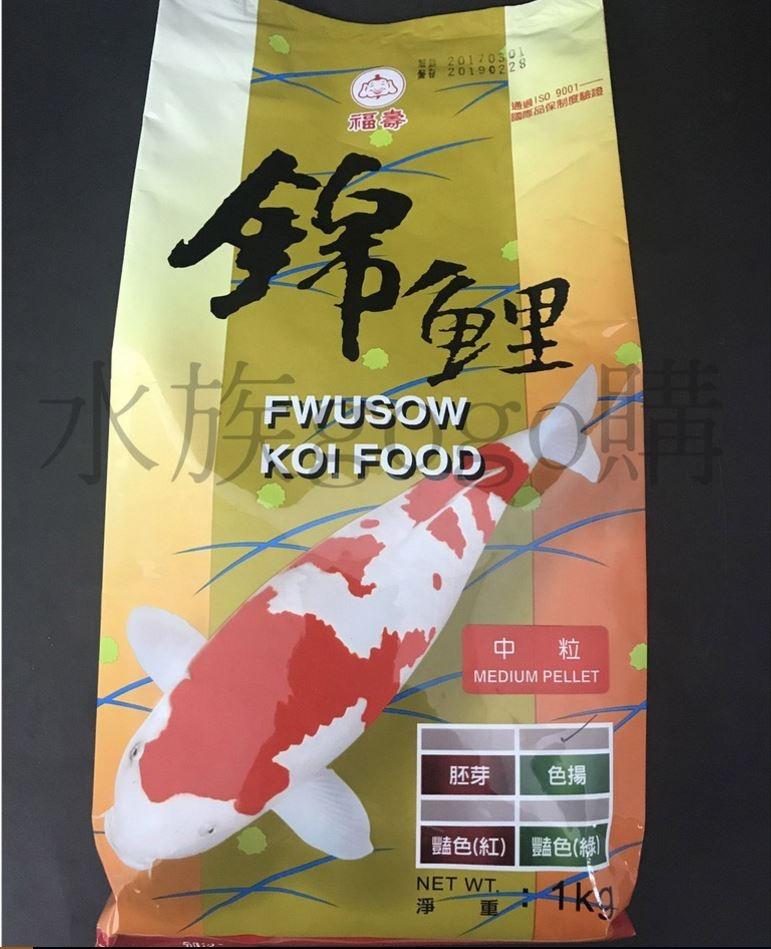 【水族gogo購】2017全新版福壽FUSO PETS 高級錦鯉色揚飼料 綠色中顆粒 1kg 超營養 揚色成長兼顧