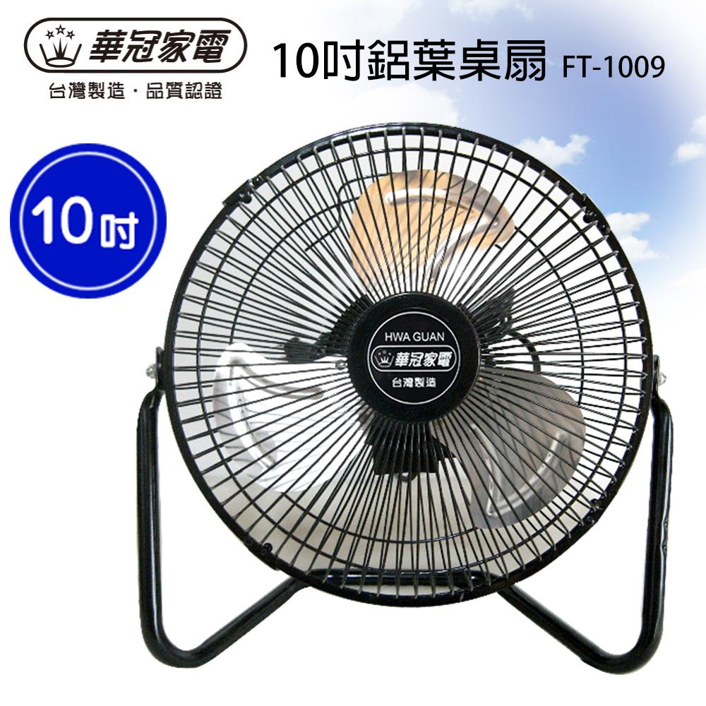 華冠10吋鋁葉桌扇工業扇立扇涼風扇造型扇電扇FT-1009超Q簡約款