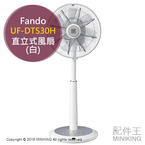 配件王日本代購Fando UF-DTS30H白直立式電風扇節能省電DC變頻立扇