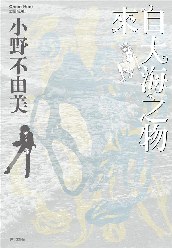 Ghost Hunt 惡靈系列(6):來自大海之物
