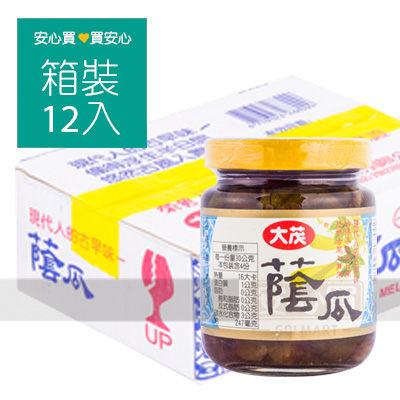 【大茂】蔭瓜120g玻璃瓶,12罐/箱,平均單價28.25元