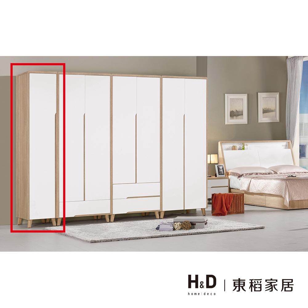 衣櫃 衣櫥 伯妮斯1.3尺衣櫥﹝17CM/570-4﹞H&D東稻家居
