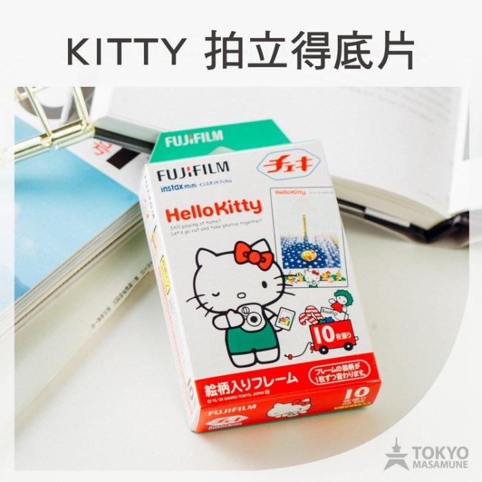 【東京正宗】拍立得 富士 instax mini KITTY 凱蒂貓 底片mini系列 拍立得 均可適用