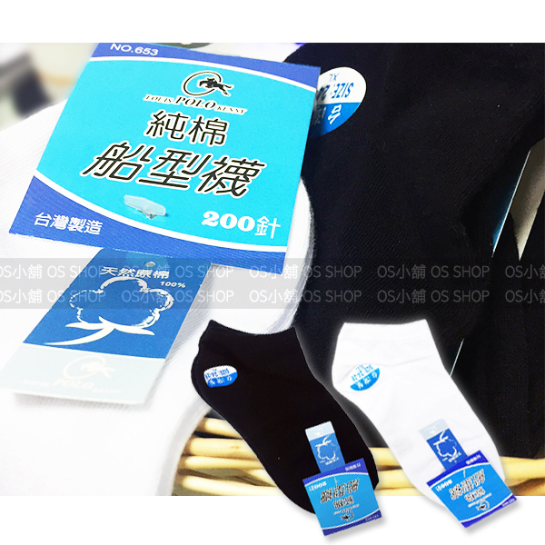 KENNY 純棉船型襪 一雙 20-24cm / 24-28cm 天然原棉 台灣製 (OS小舖)