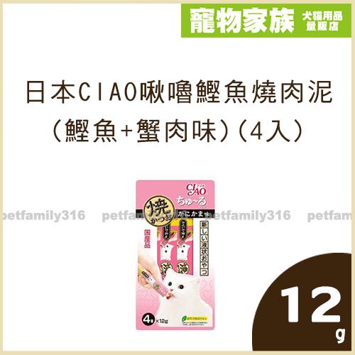 寵物家族-【活動任選】日本CIAO啾嚕鰹魚燒肉泥(鰹魚 蟹肉味) 12g(4入)