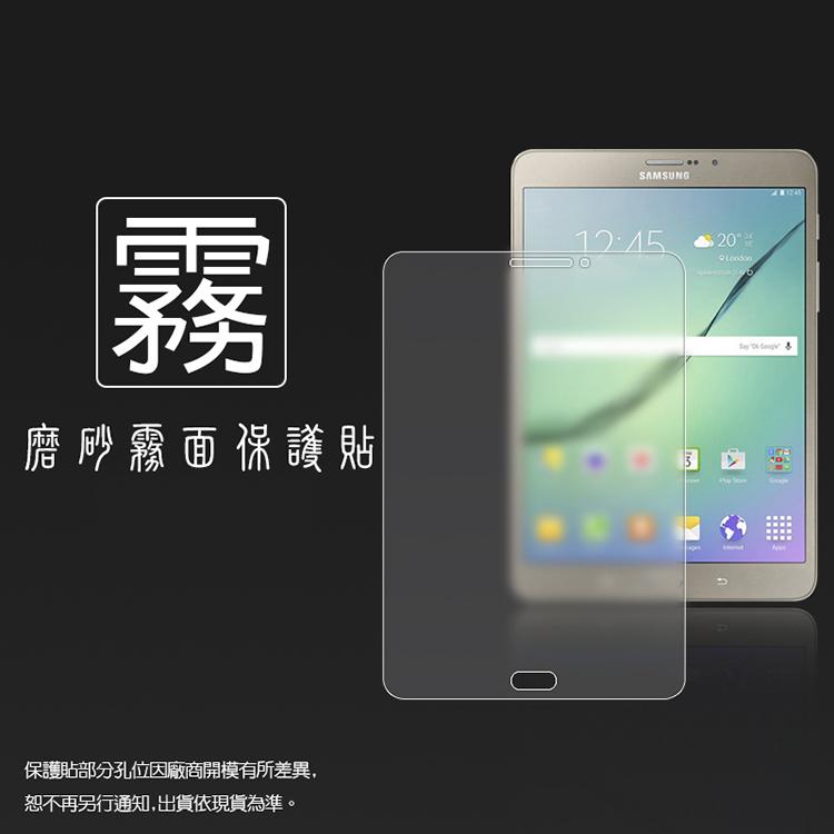 ◇霧面螢幕保護貼 SAMSUNG Galaxy Tab S2 8吋 T715 (LTE 版)   平板保護貼