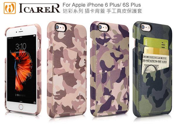 愛瘋潮ICARER迷彩系列iPhone 6 Plus 6S Plus插卡背蓋手工真皮保護套手機殼