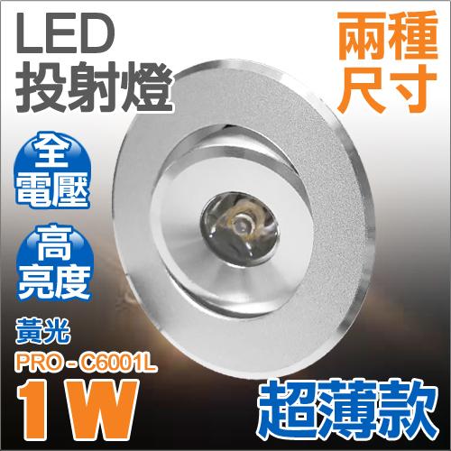有燈氏LED崁燈廚櫃燈1W 6cm 6公分4.5cm 4.5公分銀殼黃光全電壓PRO-C6001L