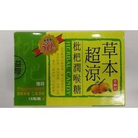吉樂兒 超涼草本枇杷潤喉糖(15粒)