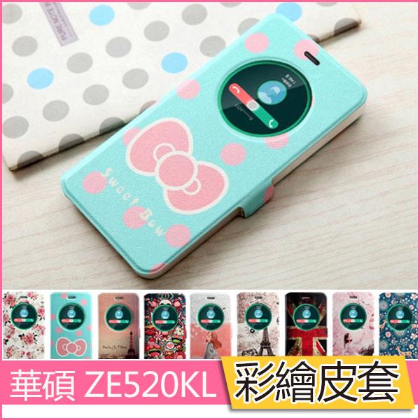 彩繪皮套華碩ASUS Zenfone 3 ZE520KL手機殼軟殼全包視窗華碩3 5.2吋支架磁釦保護套卡通側翻
