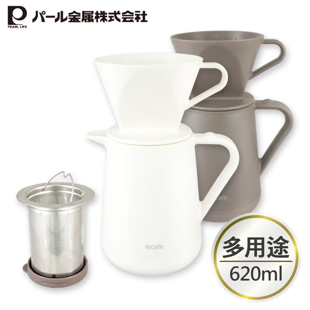 【日本PEARL】 濾茶咖啡保溫壺620ml-福利品(附茶葉濾網及咖啡濾杯)