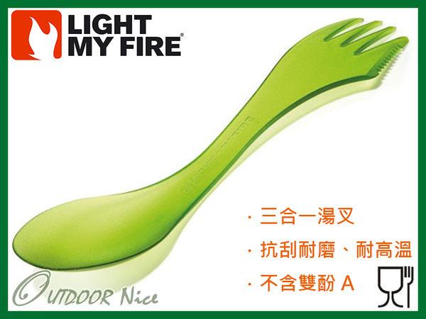OUTDOOR NICE╮瑞典LIGHT MY FIRE SPORK 魔術湯匙 LF4124 透明綠 環保餐具 三合一刀叉 不含雙酚A 瑞典製