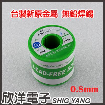 無鉛 0.8mm 500G/0.5KG 台製新原錫絲/錫線/錫條/焊錫 M20 Sn-0.75Cu
