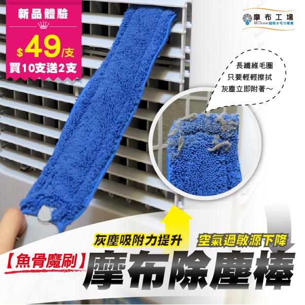 【買10送2】魚骨魔刷摩布除塵棒(單入)-除塵毛撢/適用百葉窗/空氣清淨濾網-摩布工場