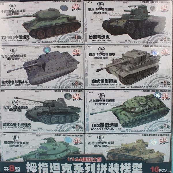 4D拇指坦克拼裝模型 DIY戰車模型 共有8款(混款)/一款入{促30} 坦克模型 睿MM0395-M1.輝