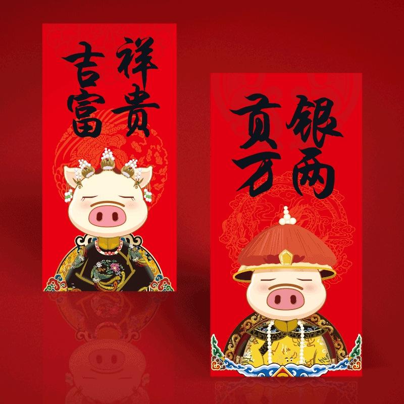 豬年福氣 豬豬攻略紅包袋 1組10個 豬事順利 豬年 新年 過年 門聯