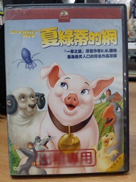 挖寶二手片-B33-026-正版DVD*動畫【夏綠蒂的網1】英語-可愛的小豬、美麗的蜘蛛、好吃的老鼠、結巴