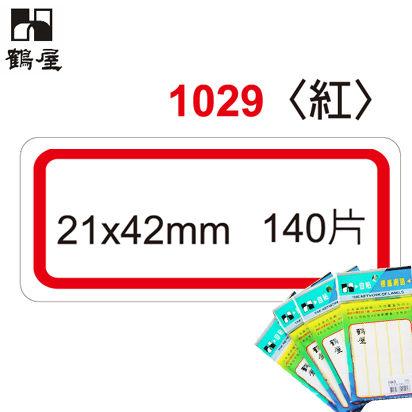 【西瓜籽】《鶴屋》 自粘標籤(紅) 21×42mm(140片) 1029 (自黏標籤/列印標纖/事務標籤)