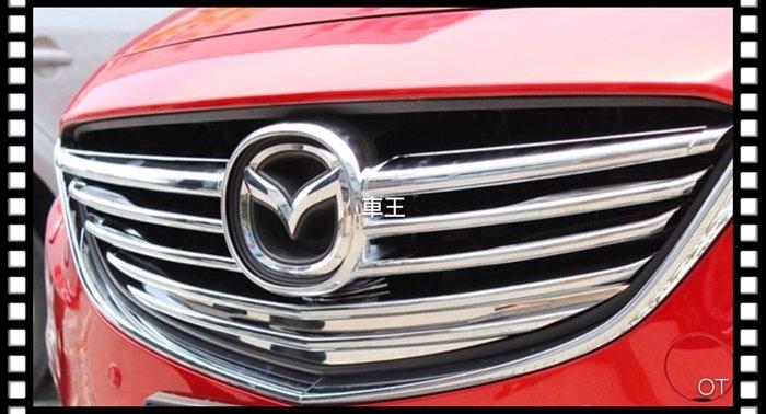 車王小舖馬6馬自達6 ALL NEW Mazda 6 ATENZA中網框中網飾條水箱護罩裝飾框