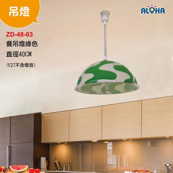 LED照明裝飾燈 餐吊燈綠色 直徑40cm (ZD-48-03)