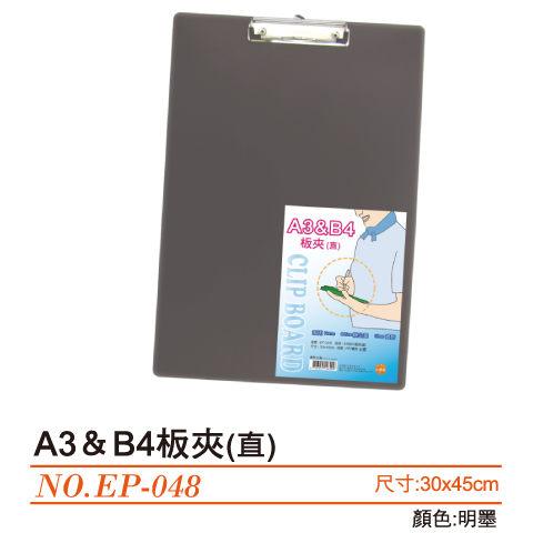 奇奇文具韋億W.I.P板夾EP-048 A3&B4 PP板夾直壓克力板夾300x450mm