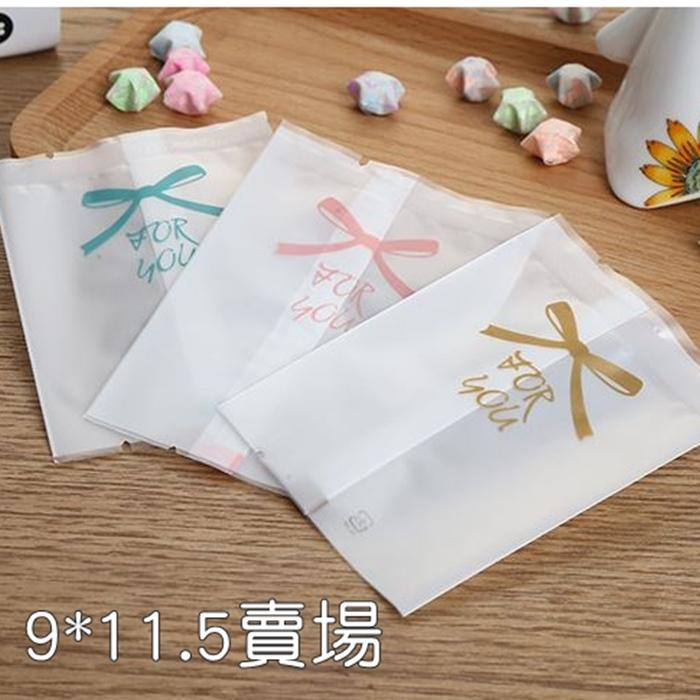 [拉拉百貨]蝴蝶結 機封袋 9*11.5 餅乾包裝 包裝袋 磨砂包裝袋 手做 100入