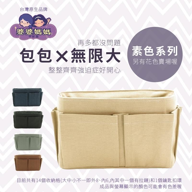 又敗家袋中袋包中包中聰明收納袋多功能魔術整理袋化妝袋化妝包日本電視台適單眼小DC鏡頭
