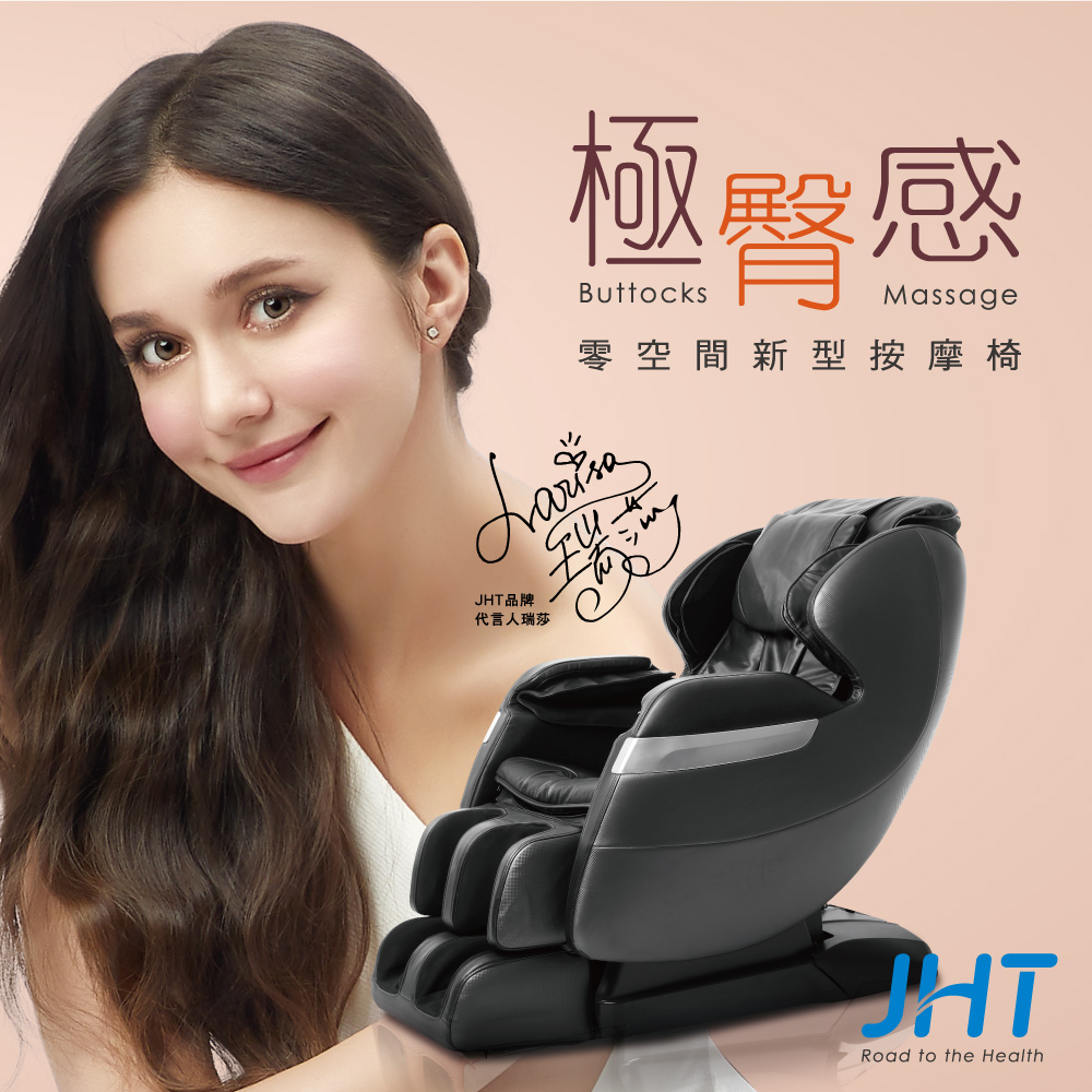 JHT 極臀感零空間旗艦按摩椅(曜蝕黑) HY-5088