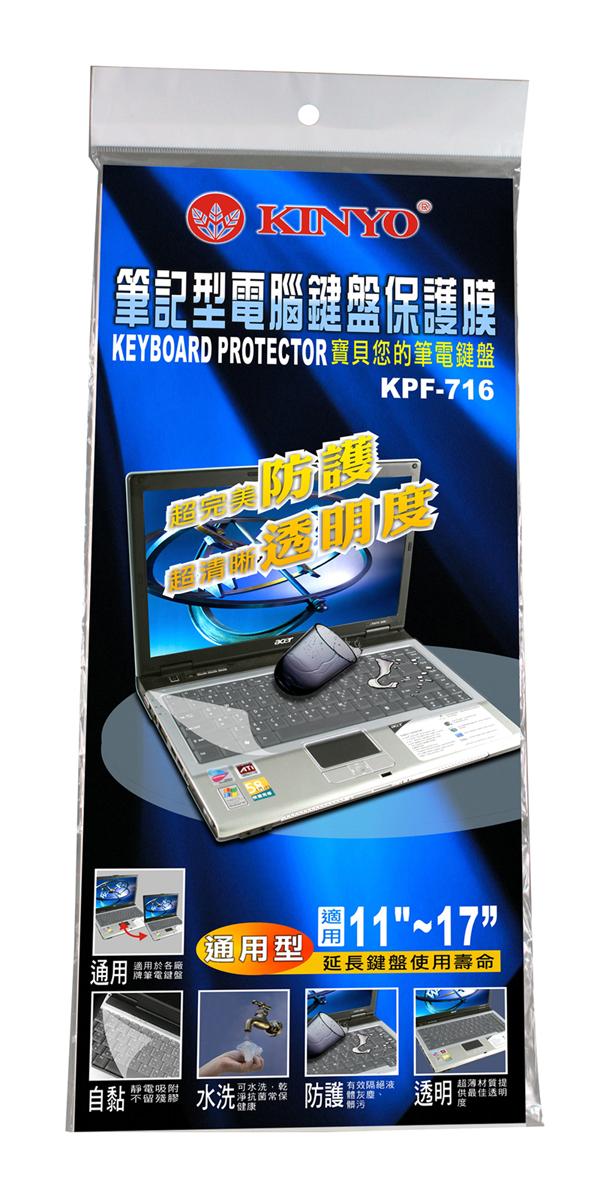 鉦泰生活館筆記型電腦鍵盤保護膜KPF-716