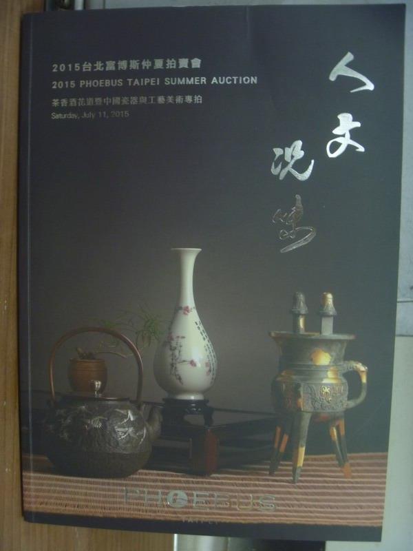 書寶二手書T2收藏PPH 2015台北富博斯仲夏拍賣人文況味-茶香酒花道中國瓷器.2015 7 11