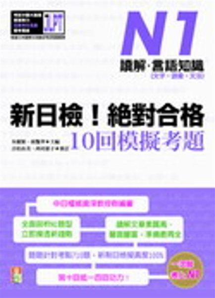 新日檢!絕對合格10回模擬考題N1(讀解‧言語知識〈文字‧語彙‧文法〉)