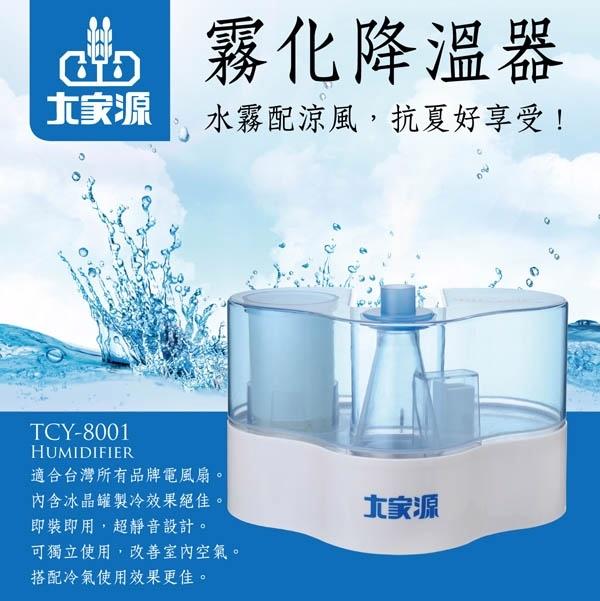 現貨內含冰晶罐大家源TCY-8001霧化降溫器加濕器水霧機適用台灣所有品牌電風扇