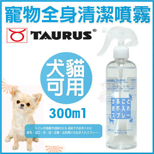 *KING WANG*日本 金牛座 - 寵物全身清潔噴霧 犬貓用-300ml
