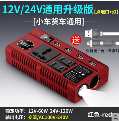 車載逆變器12V/24V轉220V    12V/24V通用升級版(3個顏色)