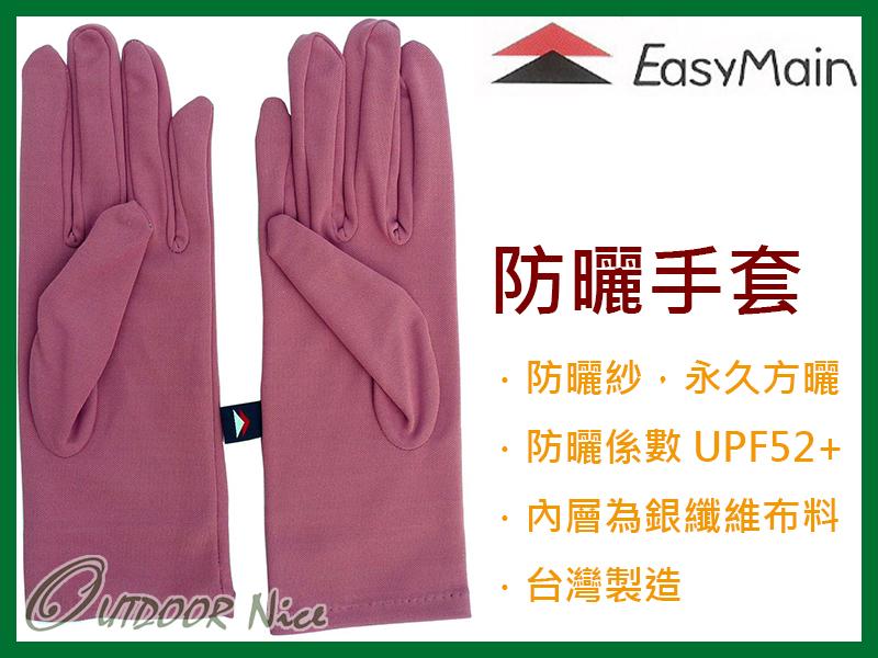 ╭OUTDOOR NICE╮衣力美EASYMAIN 防曬手套 A0202 葡萄紫 防曬係數UPF52 防曬效果不失效 機車手套 可團購