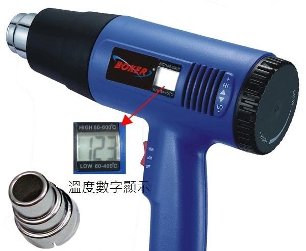 110v 熱風槍 溫度顯示 1800w 熱風機 吹風機 熱縮膜 紙陶 凸粉 手機包膜 鞋子包膜