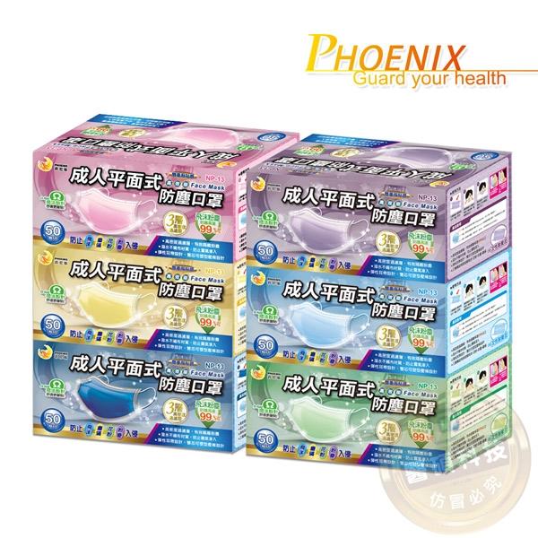 【菲尼斯】 時尚馬卡龍色系成人平面防塵口罩50入/盒 (可挑色) NP-13XPH