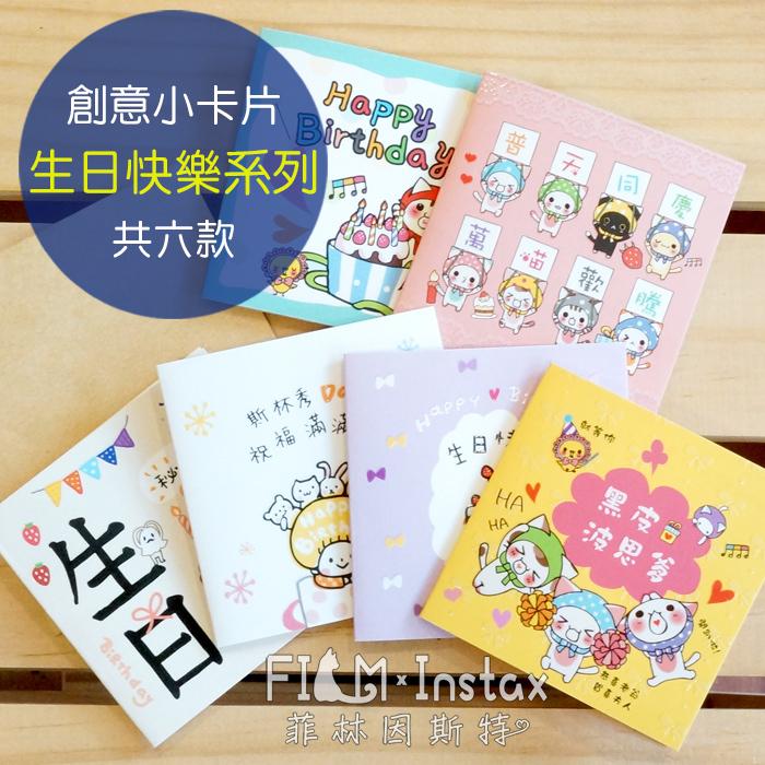 【菲林因斯特】創意小卡片 彩印小豆卡 生日快樂 共六款 卡片 含信封 生日 Happy Birthday