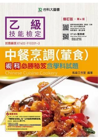 乙級中餐烹調葷食術科必勝秘笈含學科試題修訂版第六版