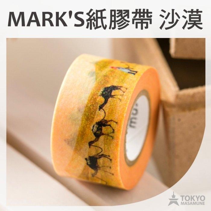 【東京正宗】 日本 MARK'S maste 紙膠帶 沙漠 (特價中)