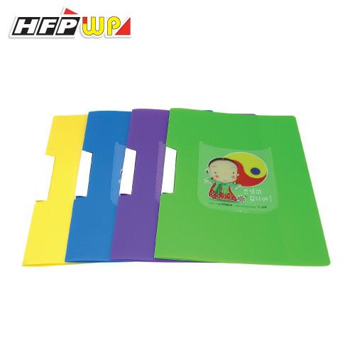 5折 HFPWP 韓女娃文件夾(A4) 資料不需打孔.環保無毒材質 台灣製 CH279-KG