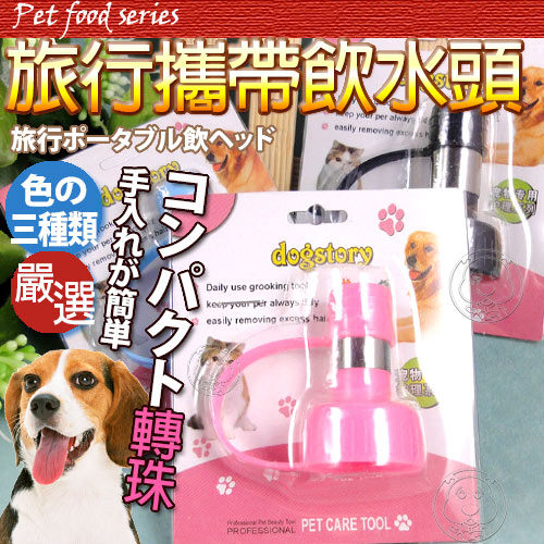 【zoo寵物商城】 dyy》外出旅行寵物飲水器攜式滾珠飲水頭可裝寶特瓶顏色隨機