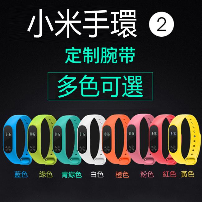 小米手環2彩色矽膠替換腕帶手環腕帶測心率智慧腕帶運動替換帶簡約時尚智能手錶矽膠錶帶