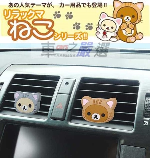 車之嚴選cars go汽車用品RK243 244日本Rilakkuma懶懶熊拉拉熊扮貓頭型冷氣出風口夾式芳香劑