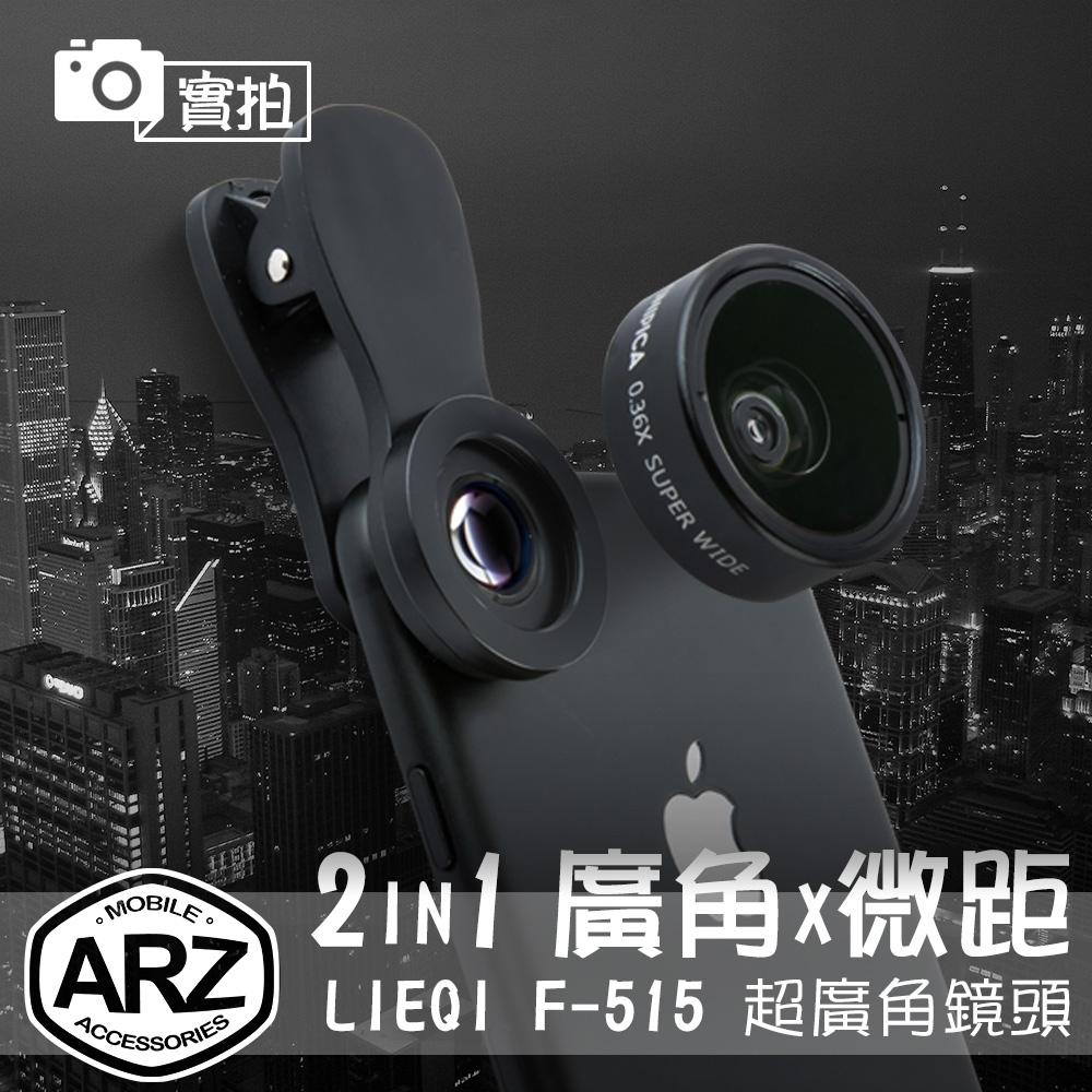 ARZ正品LIEQI F-515 0.36X超廣角鏡頭15X微距自拍神器iPhone 7 Plus 6s SE Note5 R11 R9s S8 XZP