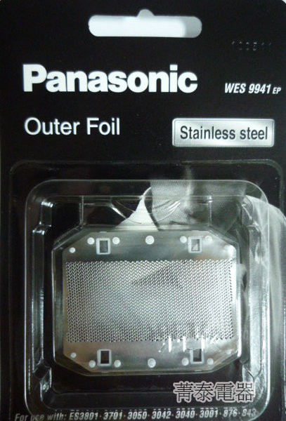 Panasonic 原廠刮鬍刀刀網 【WES9941】ES-3042、ES-3043、ES-SA40 適用