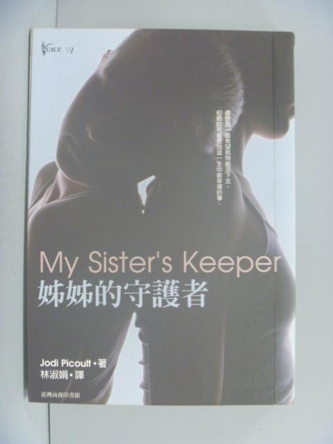 書寶二手書T1翻譯小說LKS姊姊的守護者茱迪皮考特