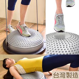 台灣製造半圓平衡球有氧階梯踏板彈力繩.顆粒半圓球波速球博速球健身球抗力球韻律球有氧踏板