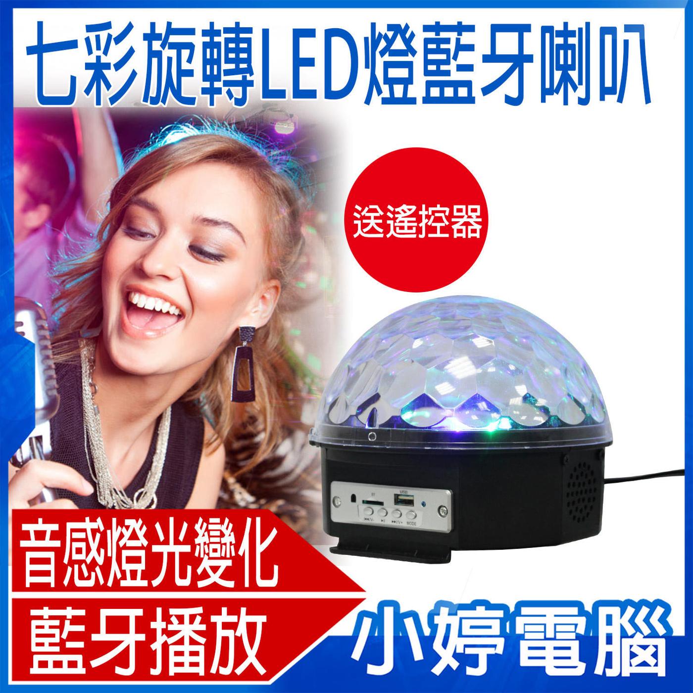 24期零利率全新七彩旋轉LED燈藍牙喇叭音樂感應變化藍牙播放音樂對應TF卡雙喇叭重低音