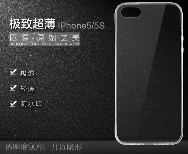 世明國際蘋果iPhone5 5s 6 6手機殼i5 5s i6 i6 4.7 5.5手機套軟殼矽膠套清水套果凍套